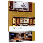 娱乐休闲(精)/室内设计工程档案