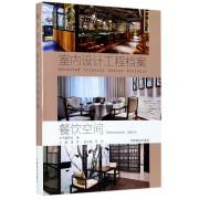 餐饮空间(精)/室内设计工程档案