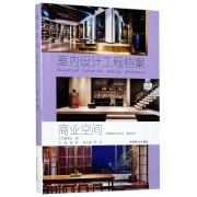 商业空间(精)/室内设计工程档案