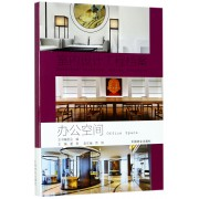 办公空间(精)/室内设计工程档案
