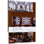 茶楼茶馆(精)/室内设计工程档案