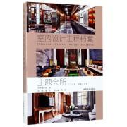 主题会所(精)/室内设计工程档案