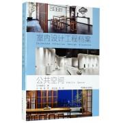 公共空间(精)/室内设计工程档案