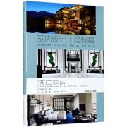 酒店空间(精)/室内设计工程档案