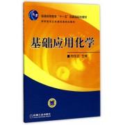 基础应用化学(高职高专公共基础课规划教材)
