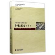 中国古代史(上)/历史教师专业发展丛书