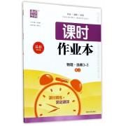 物理(选修3-3RJ最新修订版)/课时作业本