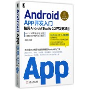 Android App开发入门(使用Android Studio2.X开发环境第2版)