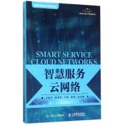 智慧服务云网络/智慧协同标识网络系列