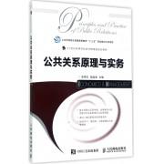 公共关系原理与实务(21世纪高等学校经济管理类规划教材)