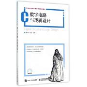 数字电路与逻辑设计(21世纪高等学校计算机规划教材)/高校系列