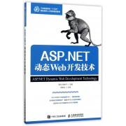 ASP.NET动态Web开发技术(工业和信息化十三五高职高专人才培养规划教材)