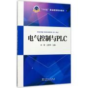 电气控制与PLC(十三五职业教育规划教材)