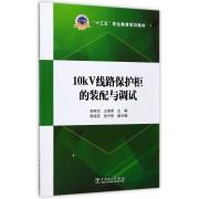 10kV线路保护柜的装配与调试(十三五职业教育规划教材)