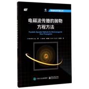电磁波传播的抛物方程方法/高端科技专著丛书