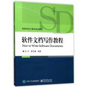 软件文档写作教程(高等学校计算机规划教材)