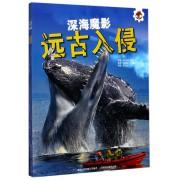 远古入侵(共4册)