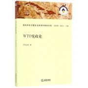 WTO宪政论/国际关系与国际法跨学科研究文库