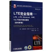 LTE完全指南--LTE\LTE-Advanced\SAE\VoLTE和4G移动通信(原书第2版)/国际信息工程先进技术译丛