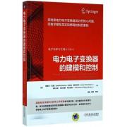 电力电子变换器的建模和控制(电子科学与工程系列图书)