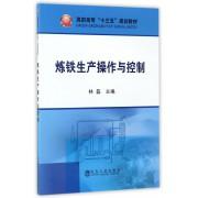 炼铁生产操作与控制(高职高专十三五规划教材)