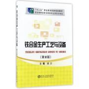 铁合金生产工艺与设备(第2版十二五职业教育国家规划教材)