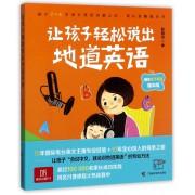 让孩子轻松说出地道英语(晓华亲子英语精华版)