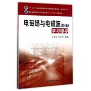电磁场与电磁波<第4版>学习辅导(普通高等教育电子信息类专业十三五规划教材)