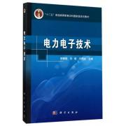 电力电子技术(十二五普通高等教育本科国家级规划教材)