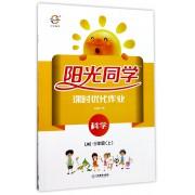科学(3上JK)/阳光同学课时优化作业