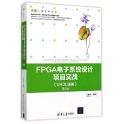 FPGA电子系统设计项目实战(VHDL语言第2版)/EDA工程技术丛书