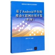 基于Android平台的移动互联网应用开发(第2版高等学校计算机专业规划教材)