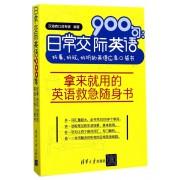 日常交际英语900句--好看好玩好听的英语应急口袋书