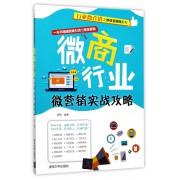 微商行业微营销实战攻略/行业微营销之移动互联网系列