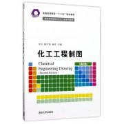 化工工程制图(第2版普通高等院校化学化工类系列教材)