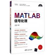 MATLAB信号处理/科学与工程计算技术丛书