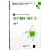 数字电路与逻辑设计(电工电子基础高等学校电子信息类专业系列教材)