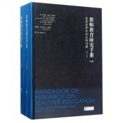 教师教育研究手册(变革世界中的永恒问题上下第3版)(精)
