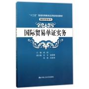 国际贸易单证实务(十三五普通高等教育应用型规划教材)/国际贸易系列