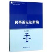 民事诉讼法新编(第4版高职高专法律系列教材)
