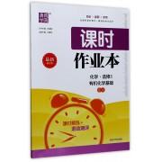 化学(选修5有机化学基础SJ最新修订版)/课时作业本