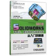 SOLIDWORKS2016有限元虚拟样机与流场分析从入门到精通(附光盘)/计算机辅助分析CAE系列