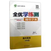 高中英语(选修6RMJY)/全优学练测随堂学案