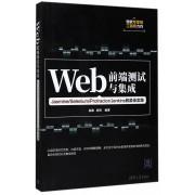 Web前端测试与集成(Jasmine\Selenium\Protractor\Jenkins的最佳实践)
