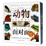 动物面对面(共4册)(精)