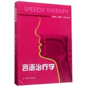 言语治疗学