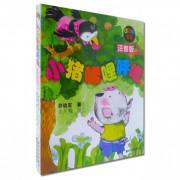 小猪唏哩呼噜/AOE名著注音版(全两册)