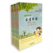 日有所诵:小学1-6年级全套(最新第3版)共6册/亲近母语
