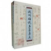 杭州传统名菜名点+杭州南宋菜谱+廿四节令菜点(3册)
