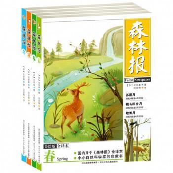 森林报全译本(四册)-*美自然童话